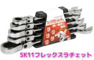 SK11 フレックスラチェットレンチセット SGR-F5SET