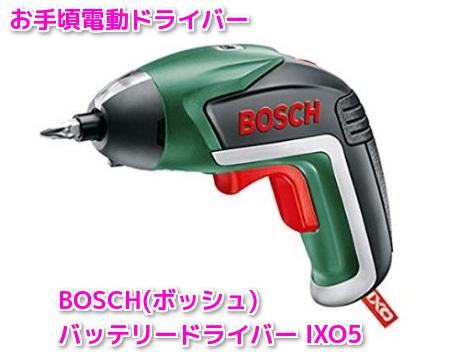 お手頃電動ドライバー!BOSCH(ボッシュ) バッテリードライバー IXO5