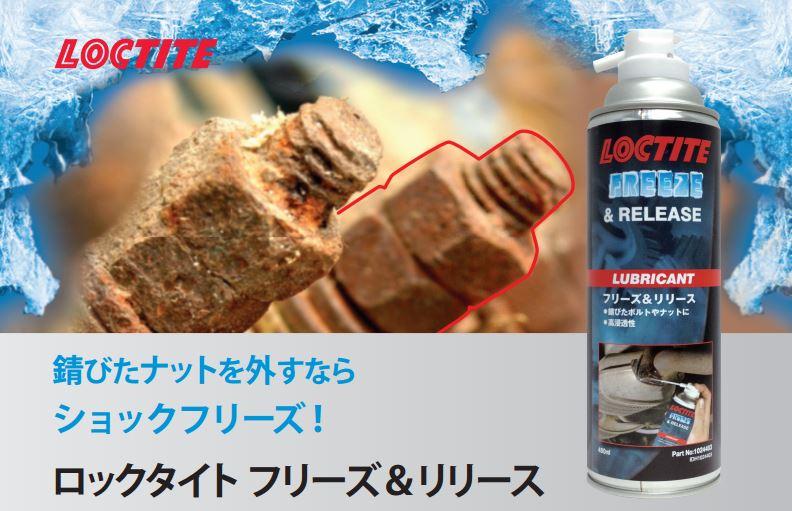 錆びたナットを簡単に取る方法!冷却スプレーで解決できる