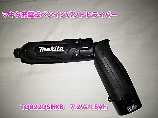 マキタ充電式ペンインパクトドライバ TD022DSHXB