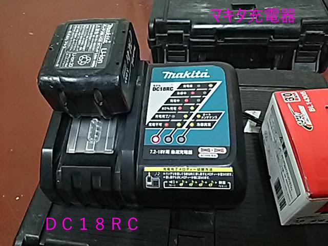 マキタの14.4ボルトの充電器は18Vバッテリーも充電できる?