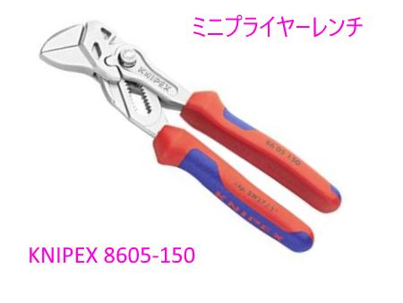 KNIPEX(クニペックス)ミニプライヤーレンチ8605-150