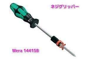 wera5