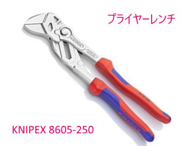 KNIPEX 8605-250