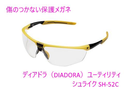 傷がつかない保護メガネ!ディアドラユーティリティ シュライク
