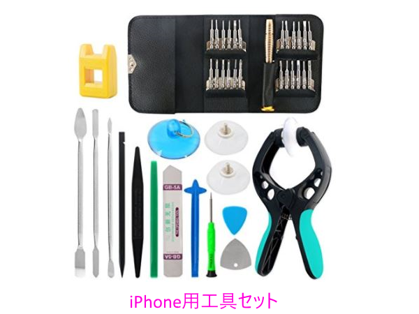 iPhone用工具セット OPPSK 39in1 携帯修理ツール