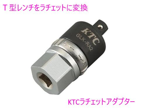 T型レンチをラチェットに変換!KTCラチェットアダプター GLK-RA2