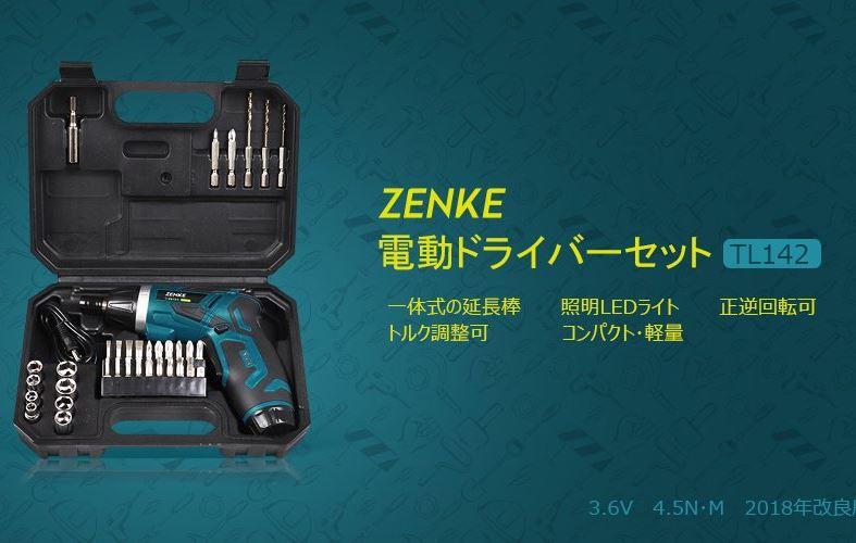 格安充電ドライバーセット ZENKE TL142