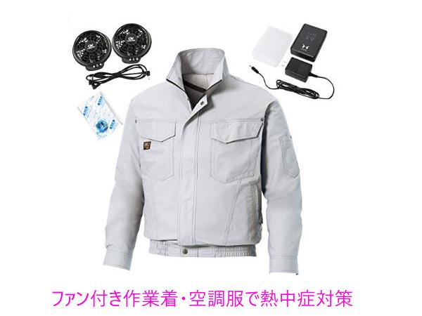 ファン付き作業着・空調服で熱中症対策をしよう