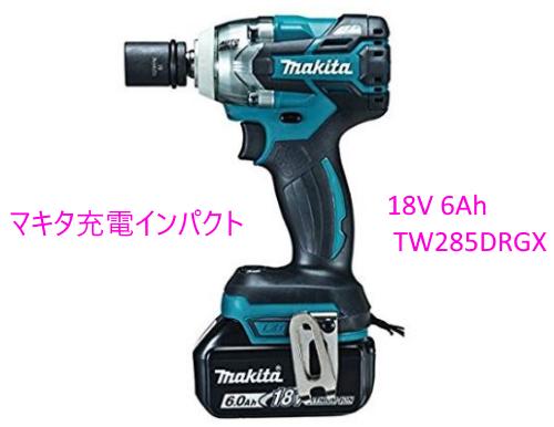 充電式インパクトレンチ18V マキタTW285DRGX