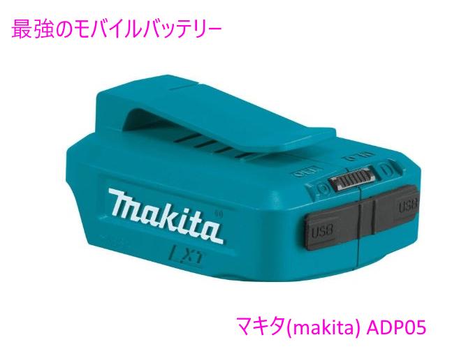 最強モバイルイオンバッテリーならマキタUSBアダプタADP05