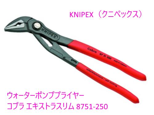 プライヤーすべるを解決!KNIPEX コブラ エキストラスリム