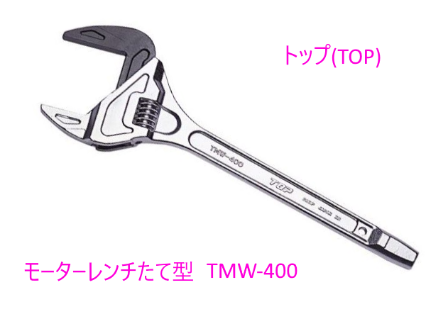 配管作業に最適!トップ(TOP) モーターレンチ たて型 TMW-400