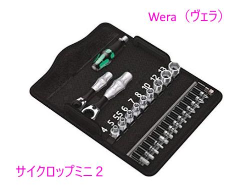 狭いスペースで活躍する工具セット!Weraサイクロップミニ2