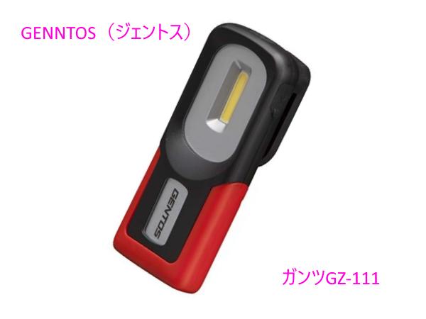 コンパクトなワークライトならGENTOS(ジェントス) ガンツGZ-111