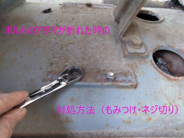 ボルトのアタマが折れて残ったネジが外れないときの対処方法