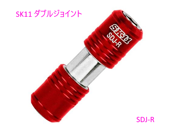 ビット交換を簡単にするSK11 ダブルビットジョイント SDJ-R