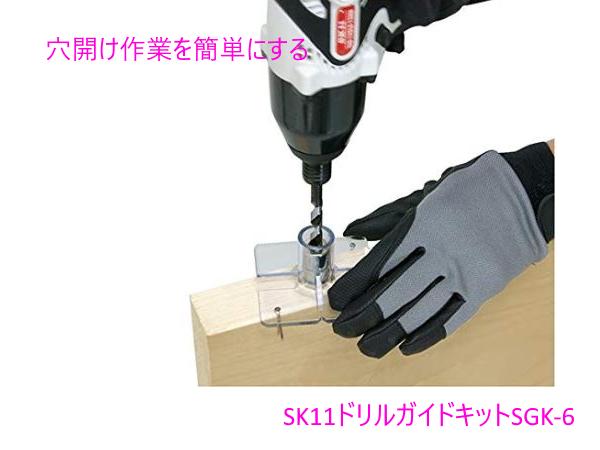 穴開け作業を簡単にするSK11ドリルガイドキットSGK-6