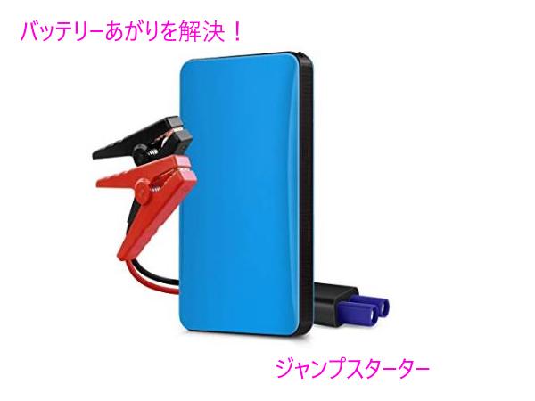 「バッテリーあがった」を解決できるジャンプスターター