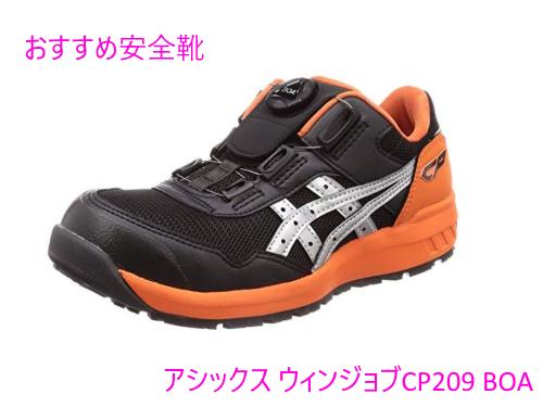 おすすめ安全靴!アシックス ウィンジョブ CP209 BOA