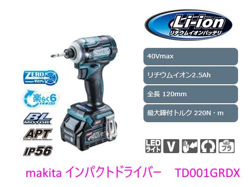 マキタ 40VインパクトドライバーTD001GRDX