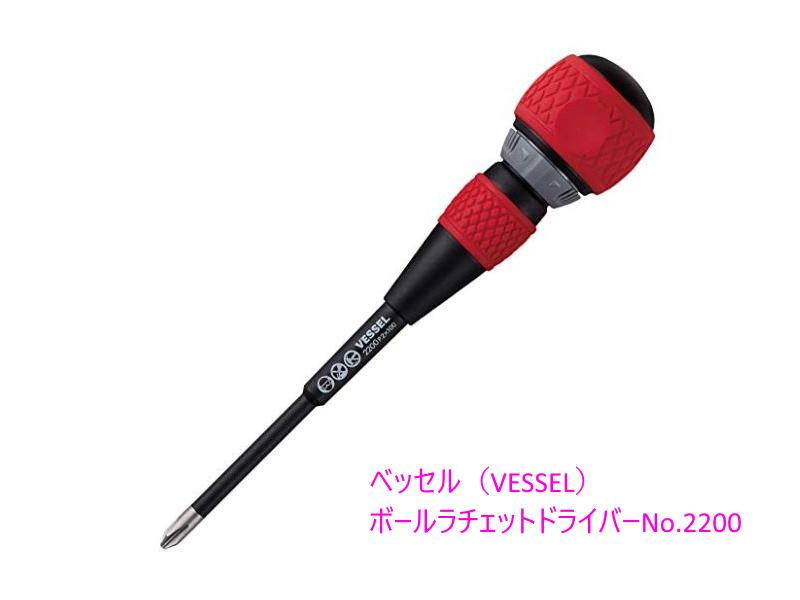 電動より手動のラチェットドライバーが使いやすい?ベッセルNo.2200