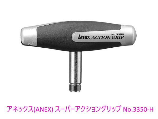 アネックス(ANEX) スーパーアクショングリップ No.3350-H