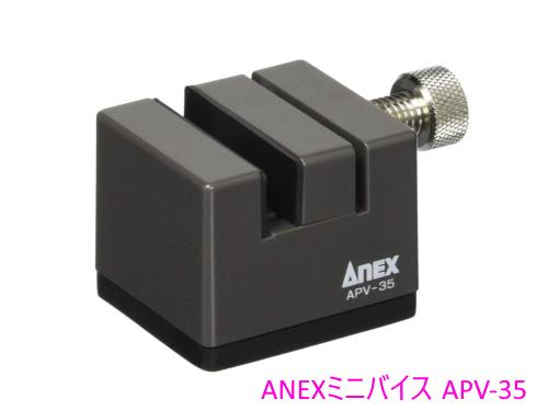 アネックス(ANEX) ミニバイス APV-35