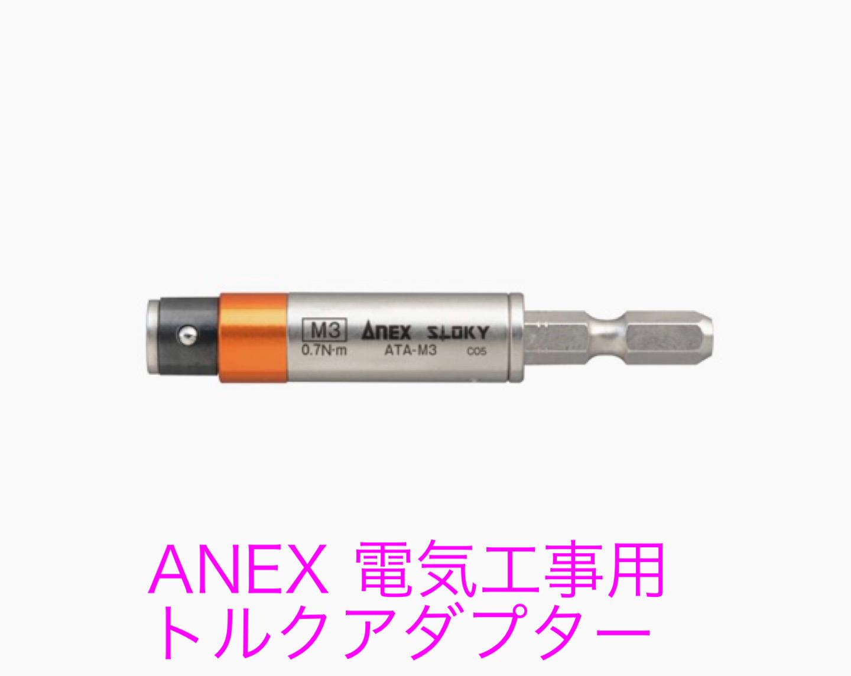 ネジ折れるを解決!ANEX 電気工事用 トルクアダプターATA-M3