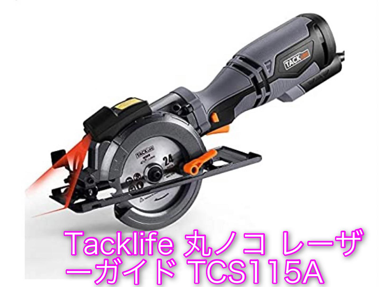 Tacklife 丸ノコ レーザーガイド TCS115A